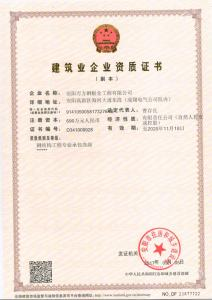 Certificate of construction enterprise qualification